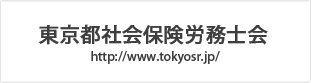 東京都社会保険労務士会