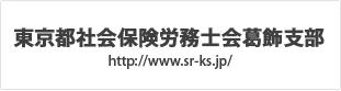 東京都社会保険労務士会葛飾支部